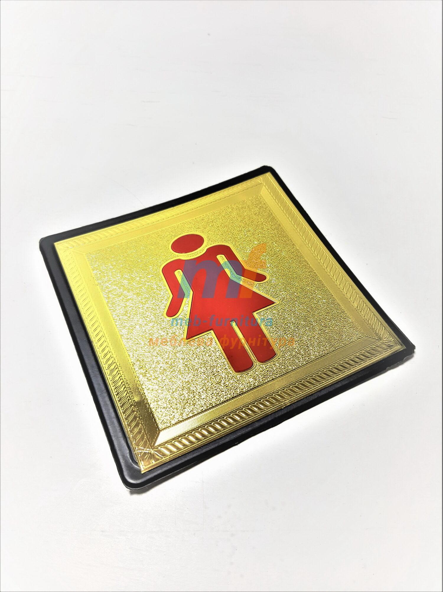 Табличка для туалета Ж
