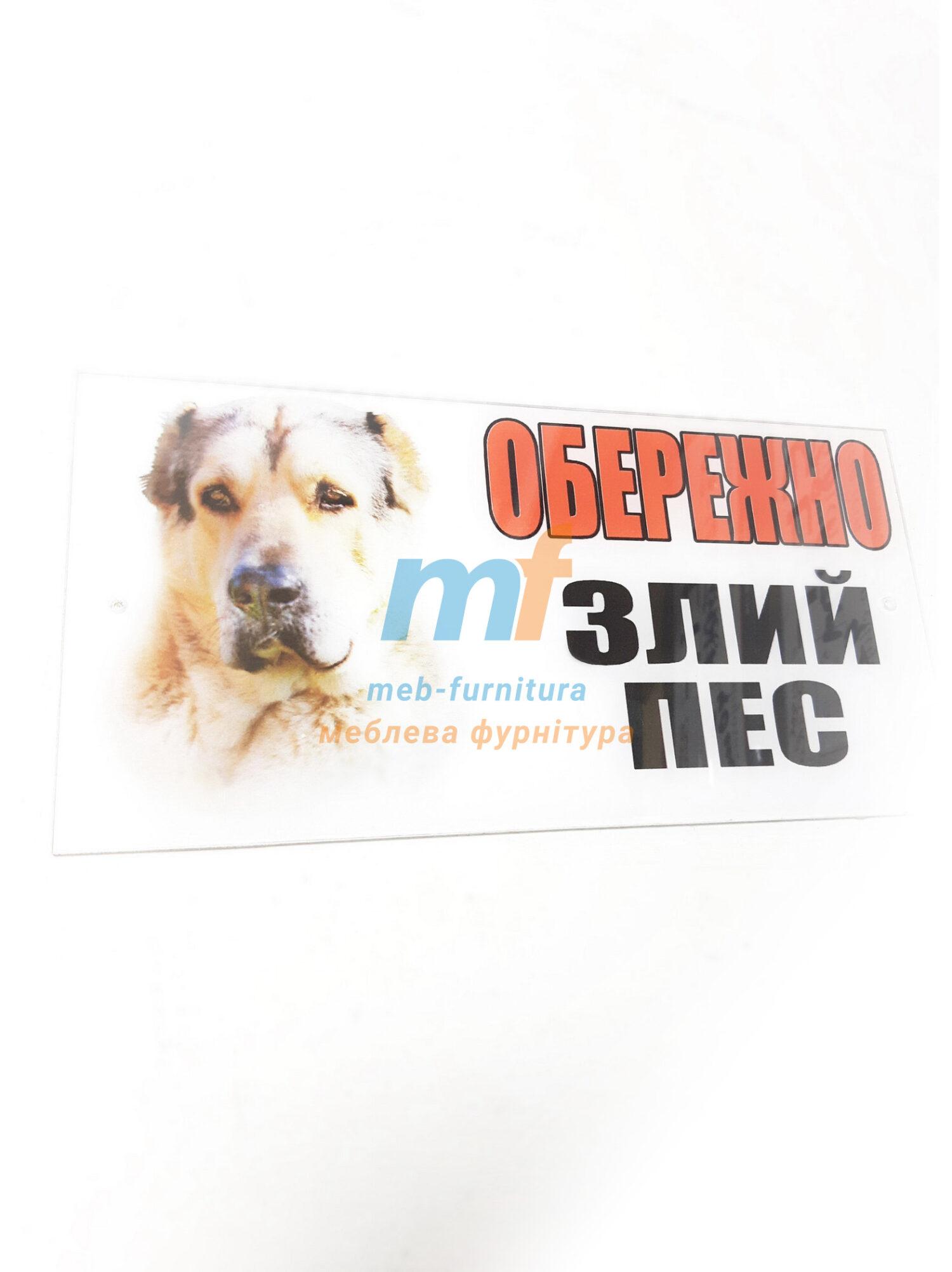 """Табличка пластиковая оргстекло """"осторожно злая собака"""" алабай"""
