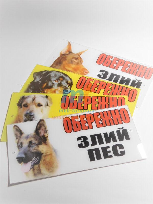 """Табличка пластиковая оргстекло """"осторожно злая собака"""" ротвеллер"""