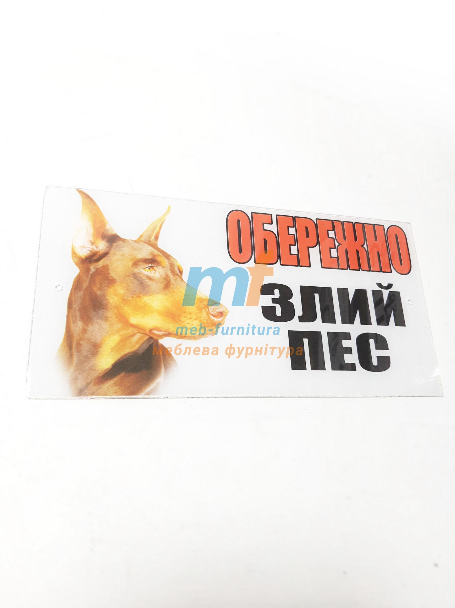 "Табличка пластиковая оргстекло ""осторожно злая собака"" доберман"