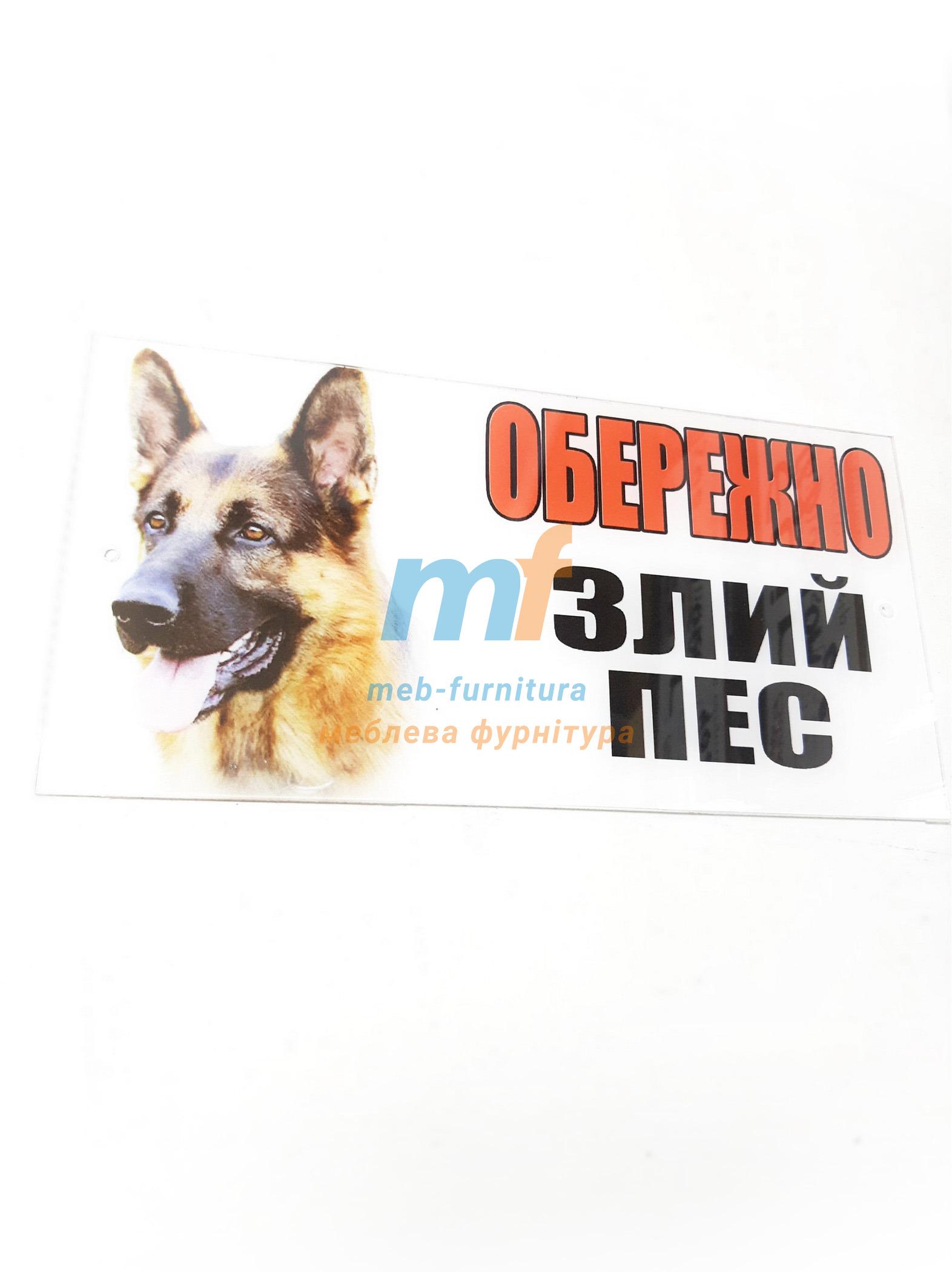 "Табличка пластиковая оргстекло ""осторожно злая собака"" овчарка"