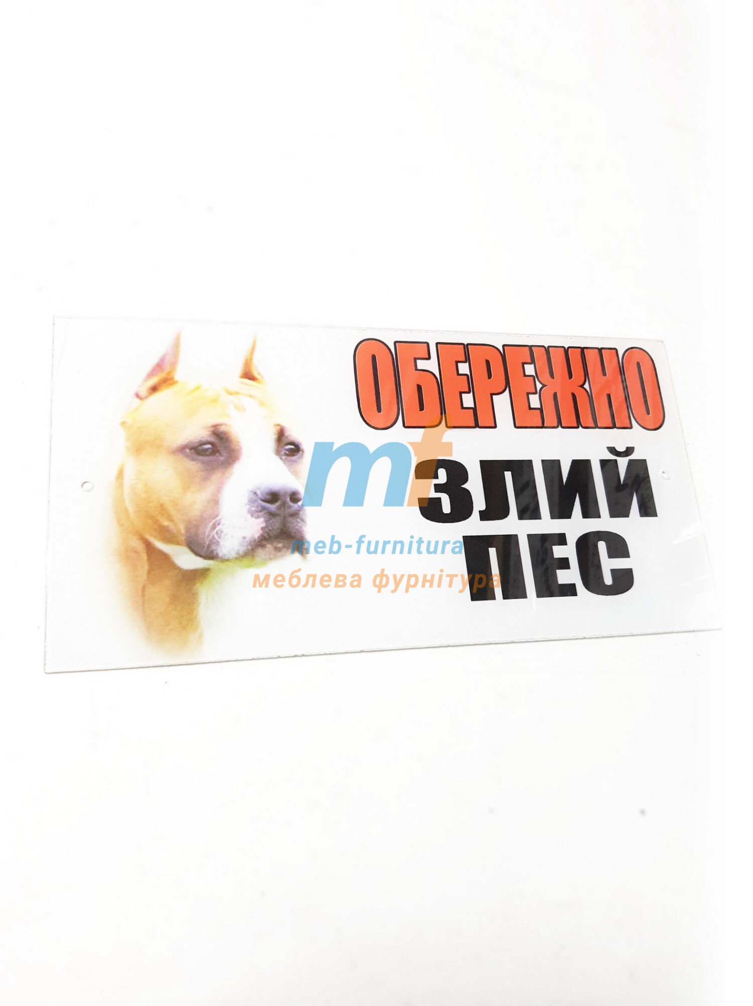 """Табличка пластиковая оргстекло """"осторожно злая собака"""" питбуль"""
