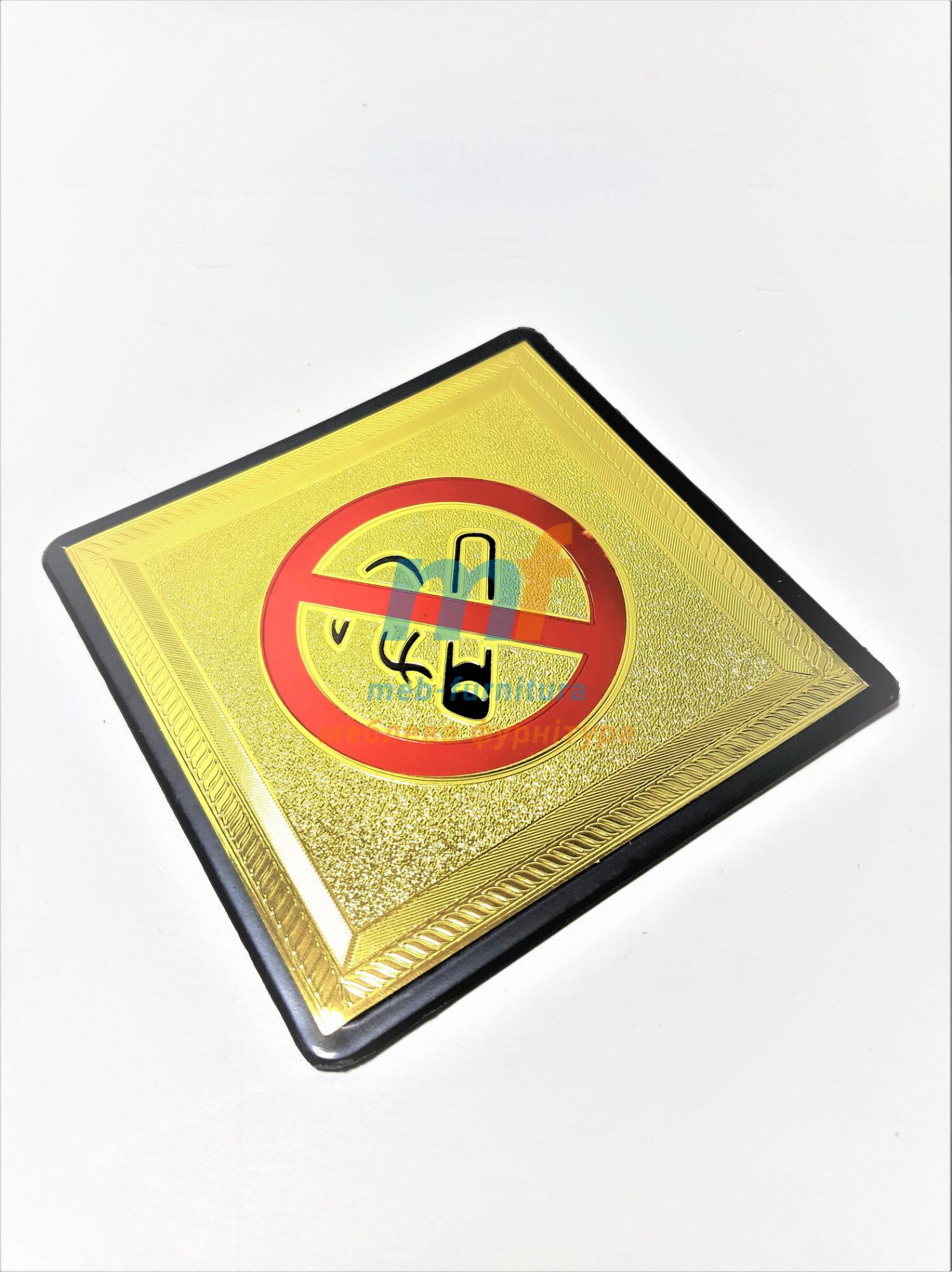 Таблица не курить