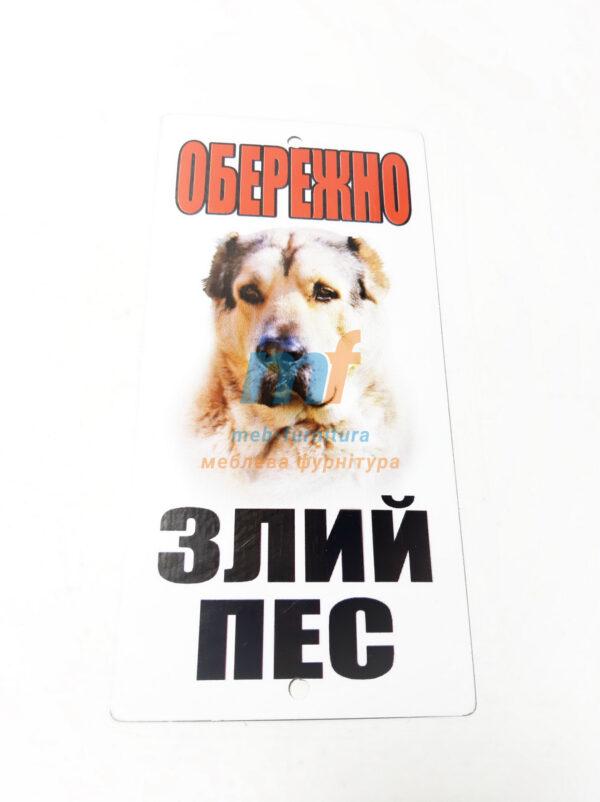 """Металическая табличка """"ОСТОРОЖНО ЗЛАЯ СОБАКА""""алабай"""