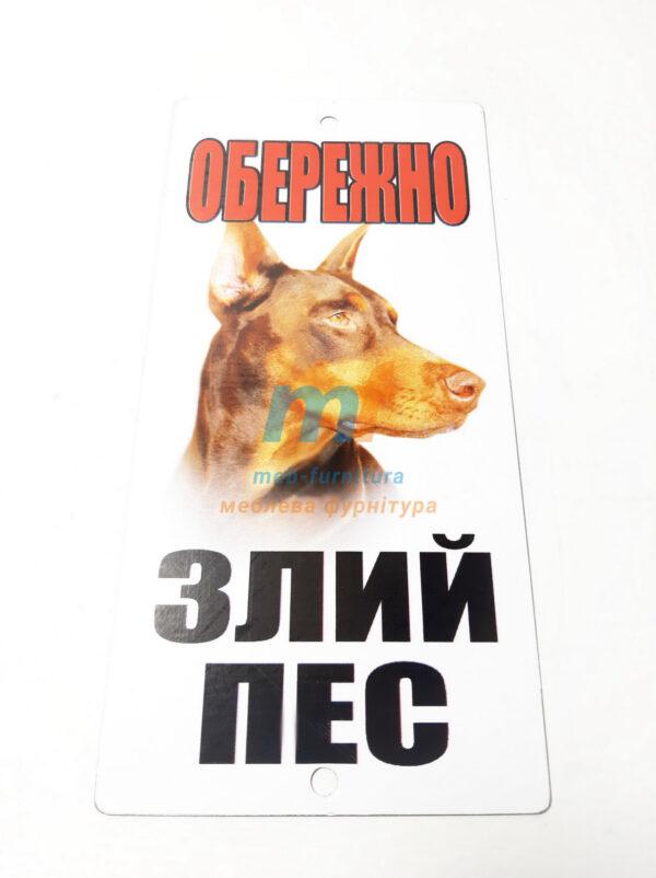 """Металическая табличка """"ОСТОРОЖНО ЗЛАЯ СОБАКА"""" доберман"""