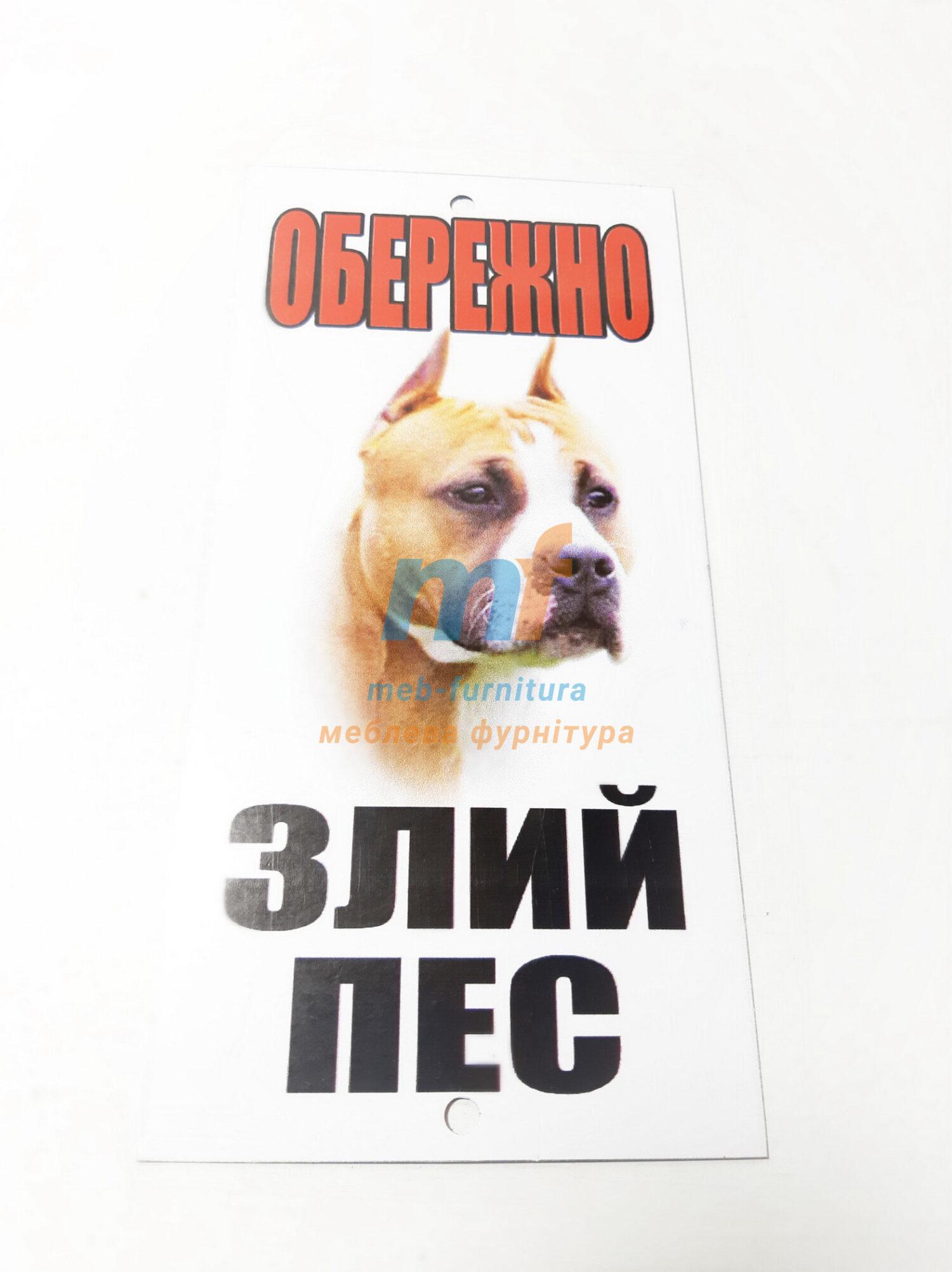 """Металическая табличка """"ОСТОРОЖНО ЗЛАЯ СОБАКА"""" питбуль"""