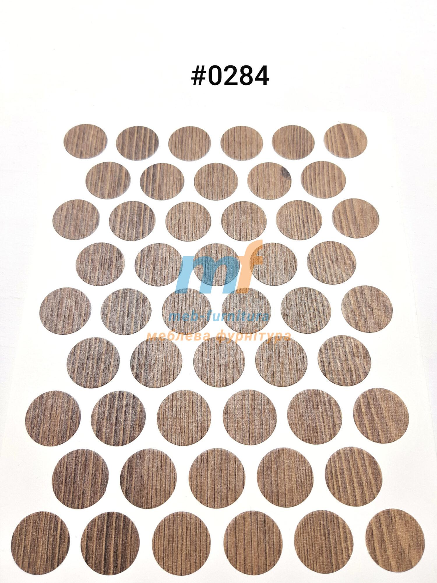 Заглушка на самоклейке для конфирмата,шурупа (0284)